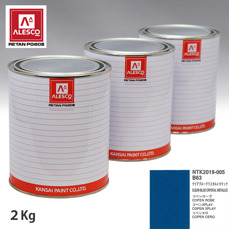 関西ペイント PG80 調色 ダイハツ B63 クリアブルークリスタルメタリック 2kg(原液)