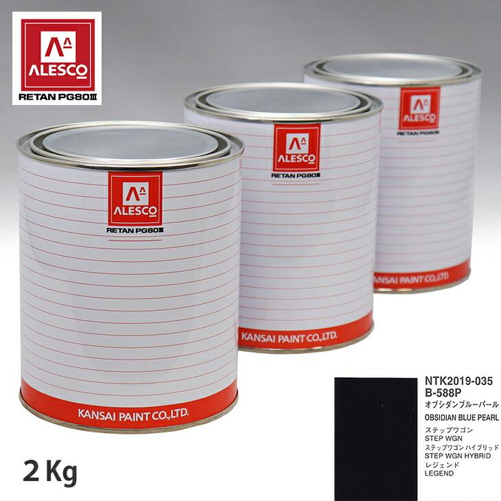 関西ペイント PG80 調色 ホンダ B-588P オブシダンブルーパール 2kg(原液)