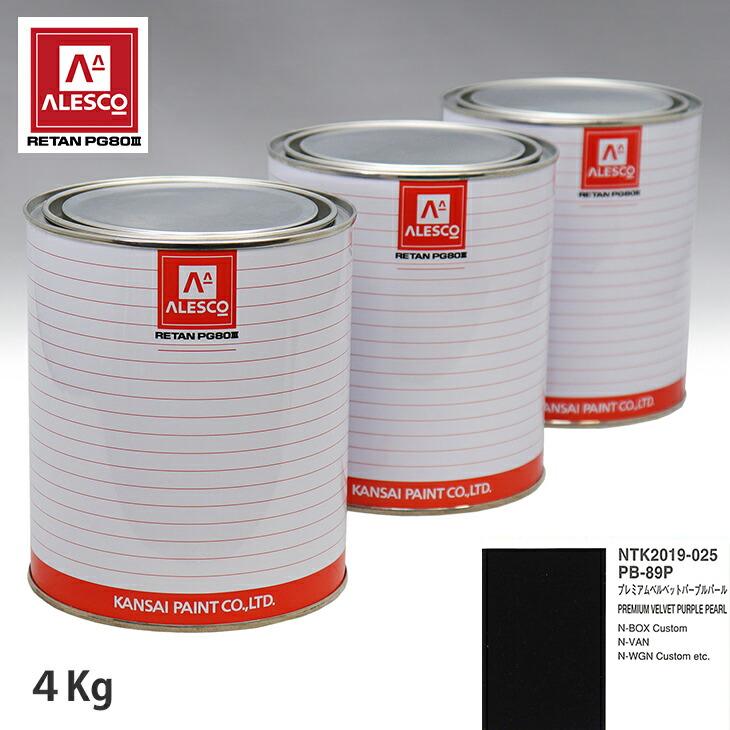 関西ペイント PG80 調色 ホンダ PB-89P プレミアムベルベットパープルパール 4kg(原液)