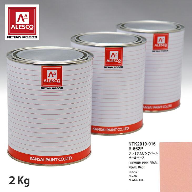 関西ペイント PG80 調色 ホンダ R-562P プレミアムピンクパール 原液カラーベース2kg 原液パールベース2kg セット(3コート)
