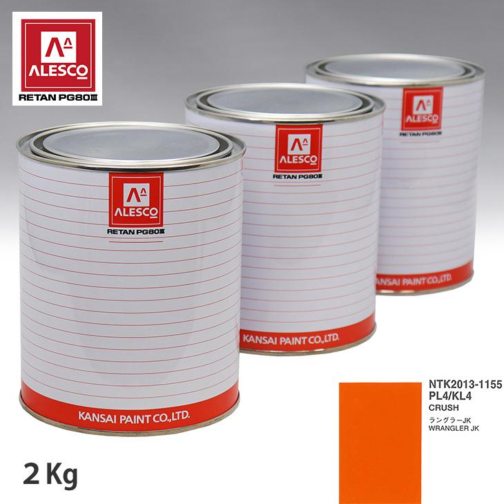 関西ペイント PG80 調色 クライスラー PL4/KL4 CRUSH 2kg(原液)
