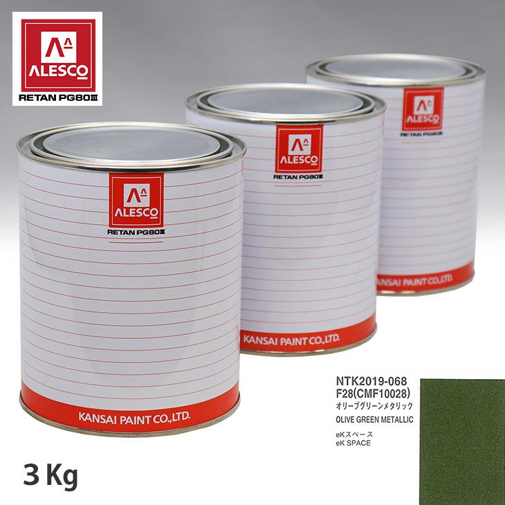 関西ペイント PG80 調色 ミツビシ F28/CMF10028 オリーブグリーンメタリック 3kg(原液)