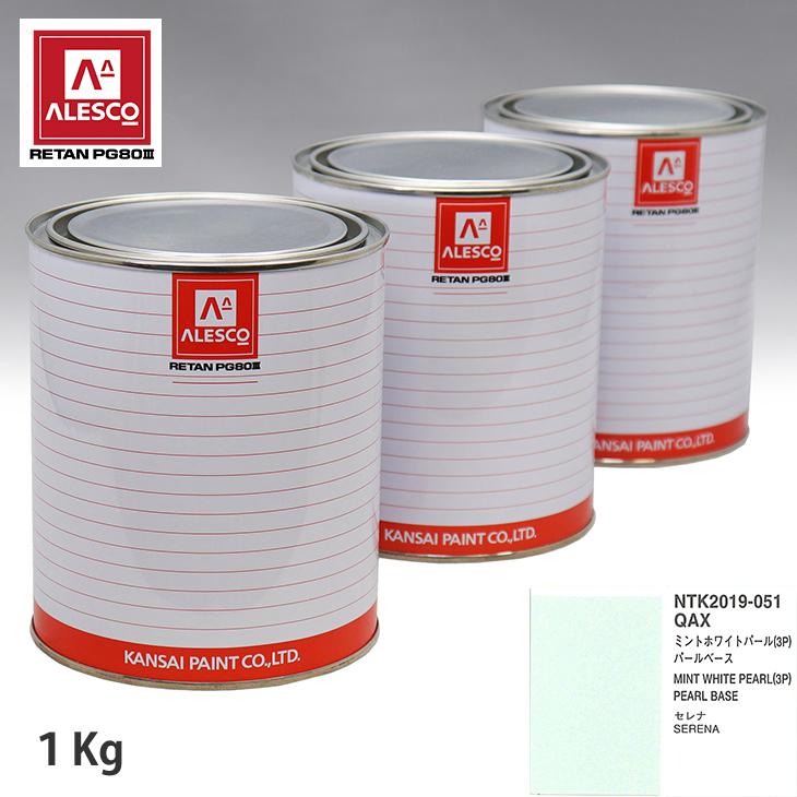関西ペイント PG80 調色 ニッサン QAX ミントホワイトパール(3P) 原液カラーベース1kg 原液パールベース1kg セット(3コート)