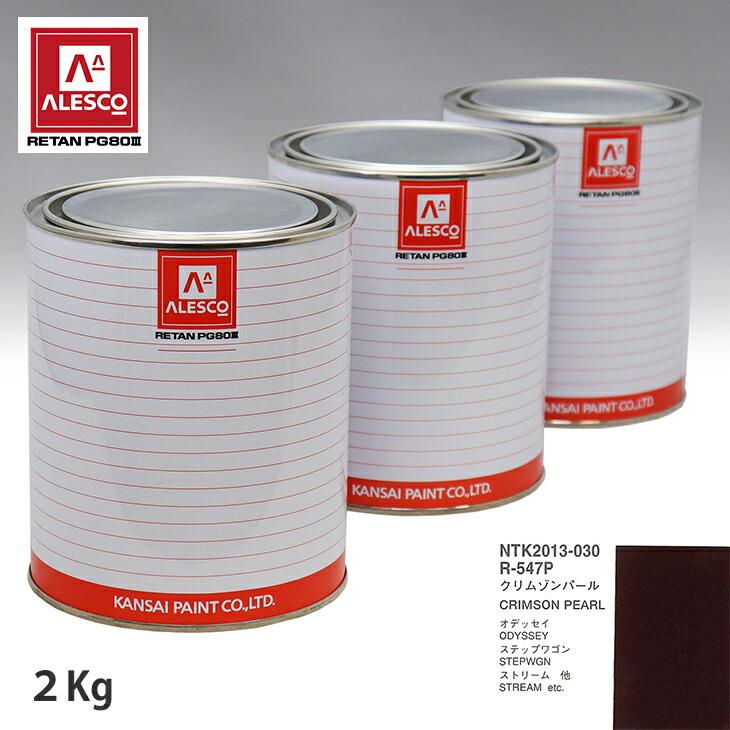 関西ペイント PG80 調色 ホンダ R-547P クリムゾンパール 2kg(原液)