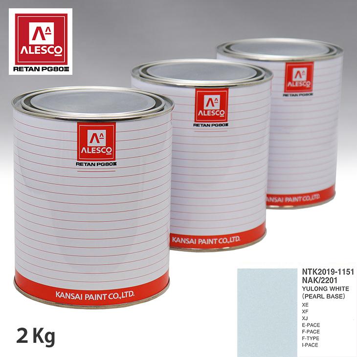 関西ペイント PG80 調色 ジャガー NAK/2201 YULONG WHITE 原液カラーベース2kg 原液パールベース2kg セット(3コート)