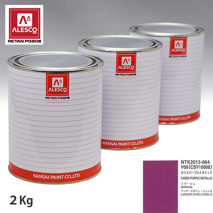 関西ペイント PG80 調色 ミツビシ V08/CSV10008 カシスパープルメタリック 2kg(原液)