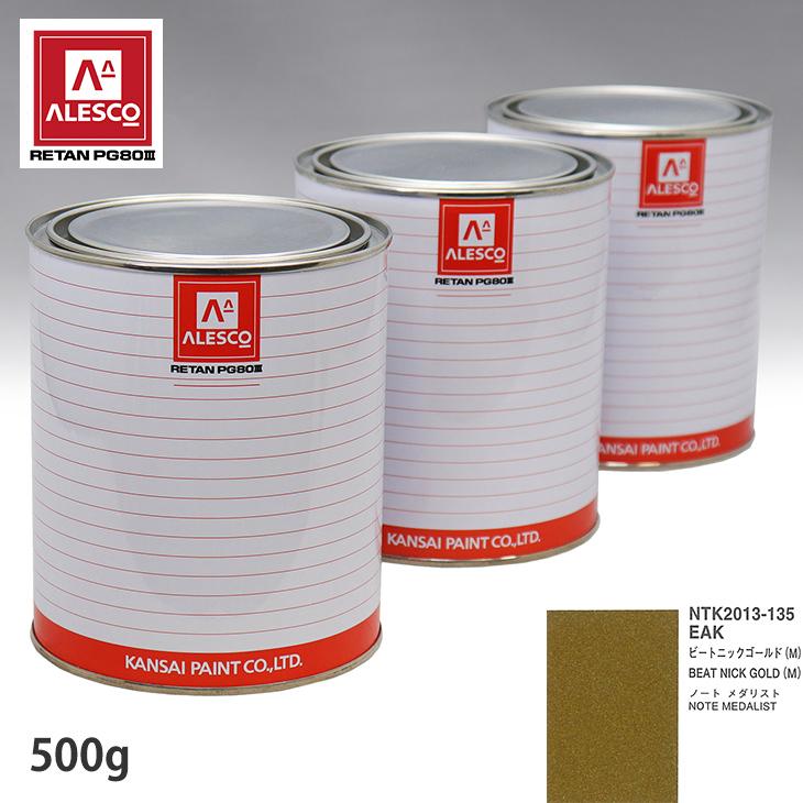 関西ペイント PG80 調色 ニッサン EAK ビートニックゴールド(M) 500g(原液)