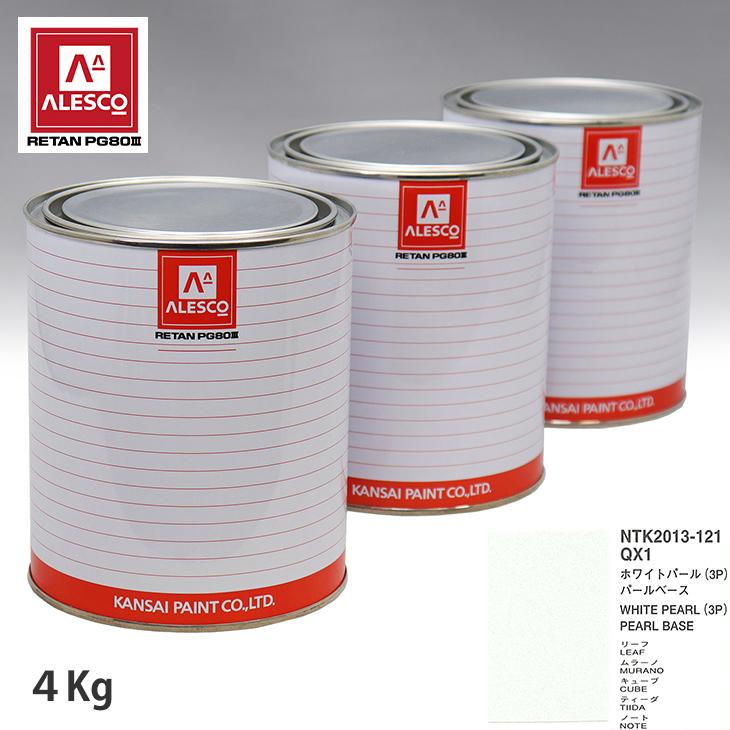 関西ペイント PG80 調色 ニッサン QX1 ホワイトパール(3P) 原液カラーベース4kg 原液パールベース4kg セット(3コート)