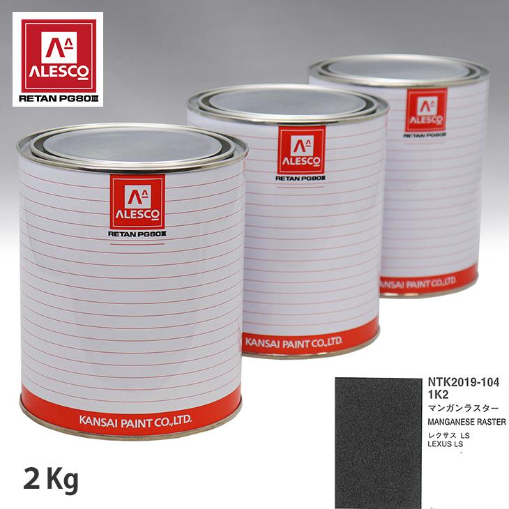 関西ペイント PG80 調色 レクサス 1K2 マンガンラスター 2kg(原液)