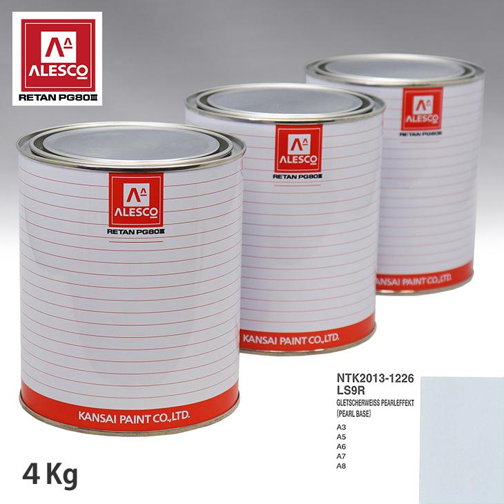 関西ペイント PG80 調色 VOLKSWAGEN/AUDI LS9R GLETSCHERWEISS PEARLEFFEKT 原液カラーベース4kg 原液パールベース4kg セット(3コート)
