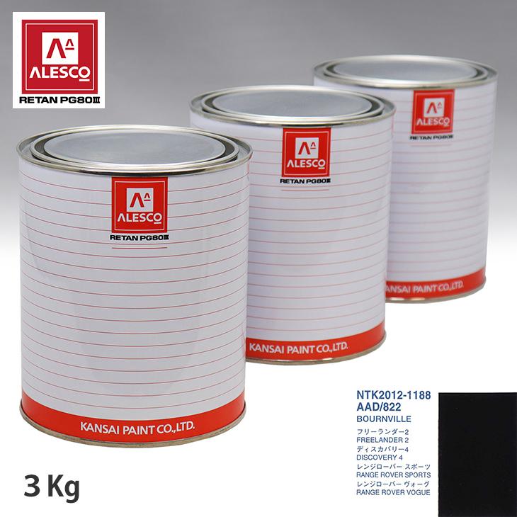 関西ペイント PG80 調色 ランドローバー AAD/822 BOURNVILLE 3kg(原液)