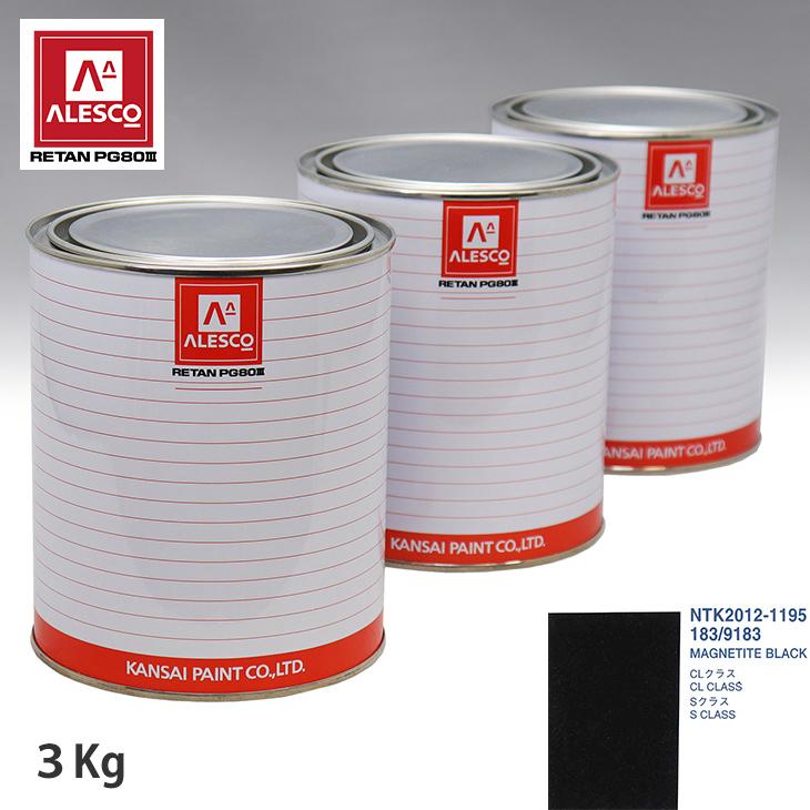 関西ペイント PG80 調色 メルセデス ベンツ 183/9183 MAGNETITE BLACK 3kg(原液)