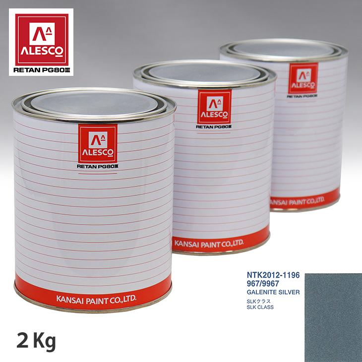 関西ペイント PG80 調色 メルセデス ベンツ 967/9967 GALENITE SILVER 2kg(原液)