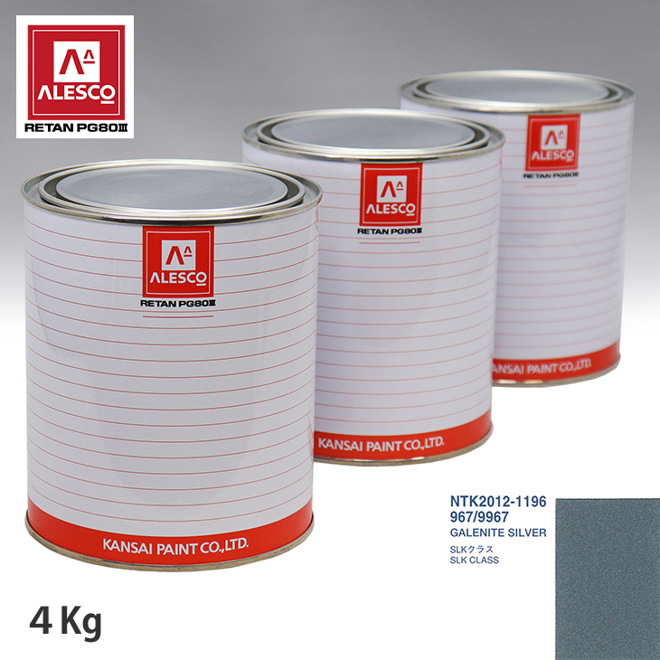 関西ペイント PG80 調色 メルセデス ベンツ 967/9967 GALENITE SILVER 4kg(原液)