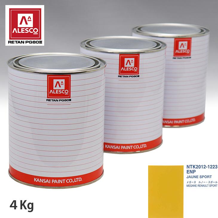 関西ペイント PG80 調色 ルノー ENP JAUNE SPORT 4kg(原液)