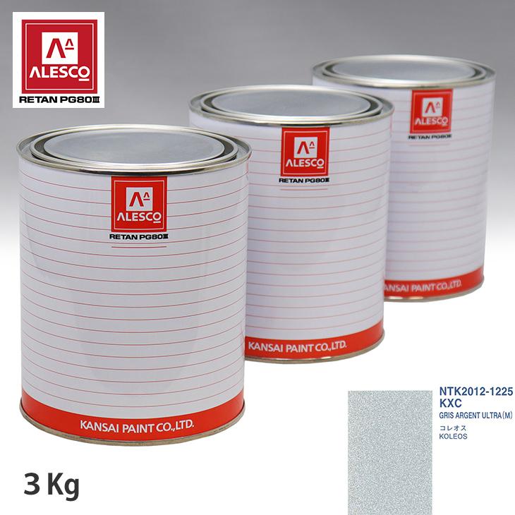 関西ペイント PG80 調色 ルノー KXC GRIS ARGENT ULTRA(M) 3kg(原液)