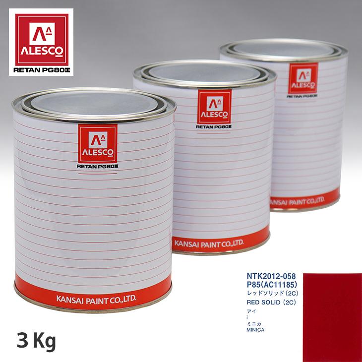 関西ペイント PG80 調色 ミツビシ P85/AC11185 レッドソリッド(2C) 3kg(原液)