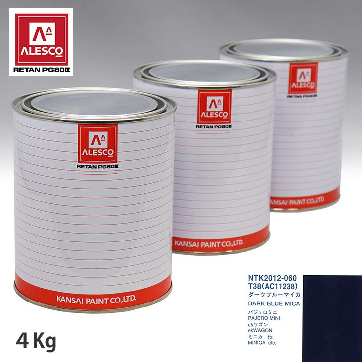 関西ペイント PG80 調色 ミツビシ T38/AC11238 ダークブルーマイカ 4kg(原液)