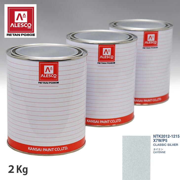 関西ペイント PG80 調色 ポルシェ X7W/P5 CLASSIC SILVER 2kg(原液)