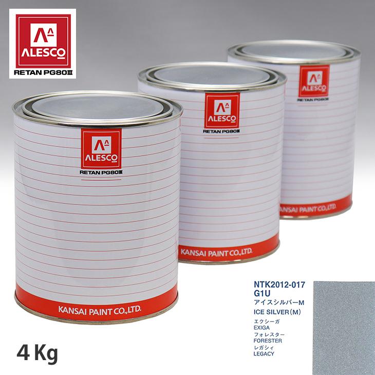 関西ペイント PG80 調色 スバル G1U アイスシルバーM4kg(原液)