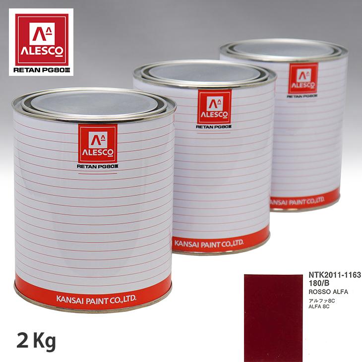 関西ペイント PG80 調色 アルファロメオ 180/B ROSSO ALFA 2kg(原液)