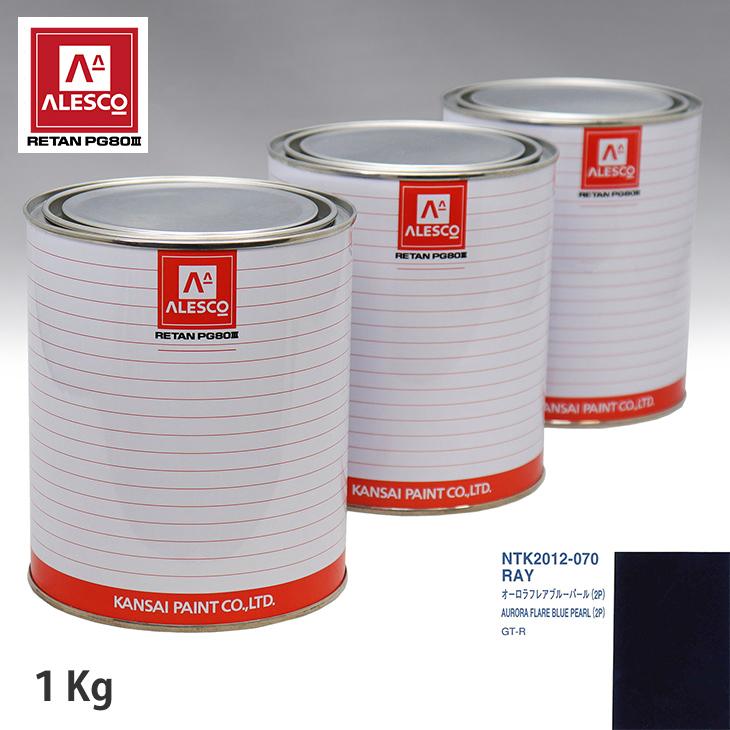 関西ペイント PG80 調色 ニッサン RAY オーロラフレアブルーパール(2P) 1kg(原液)
