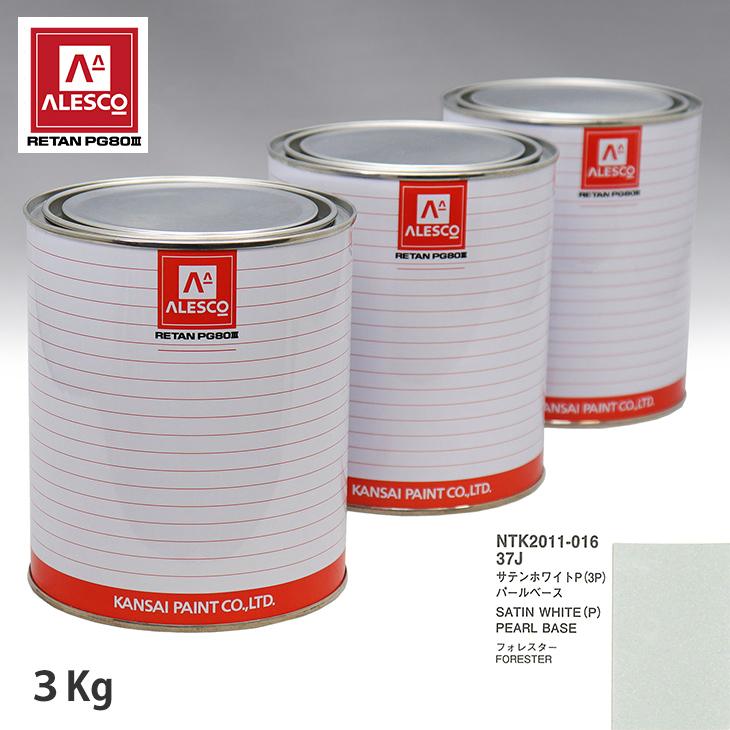 関西ペイント PG80 調色 スバル 37J サテンホワイトP(3P) 原液カラーベース3kg 原液パールベース3kg セット(3コート)