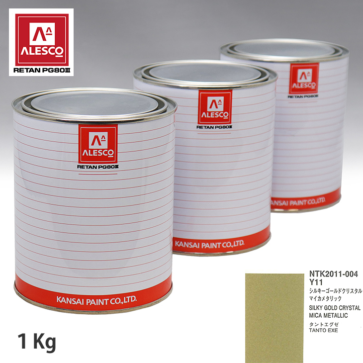 関西ペイント PG80 調色 ダイハツ Y11 シルキーゴールドクリスタルマイカメタリック 1kg(原液)