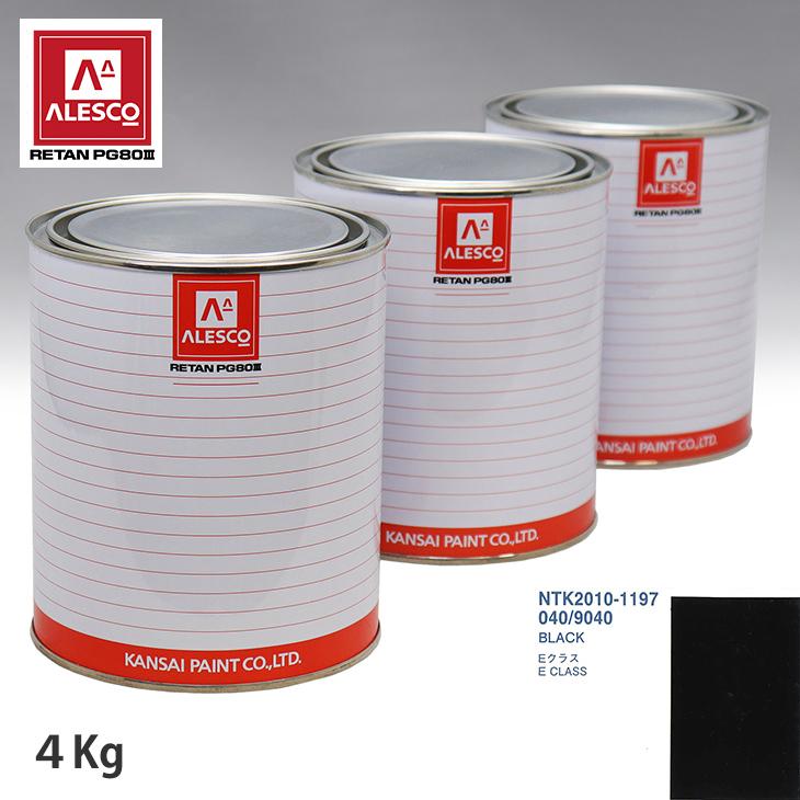 関西ペイント PG80 調色 メルセデス ベンツ 040/9040 BLACK 4kg(原液)
