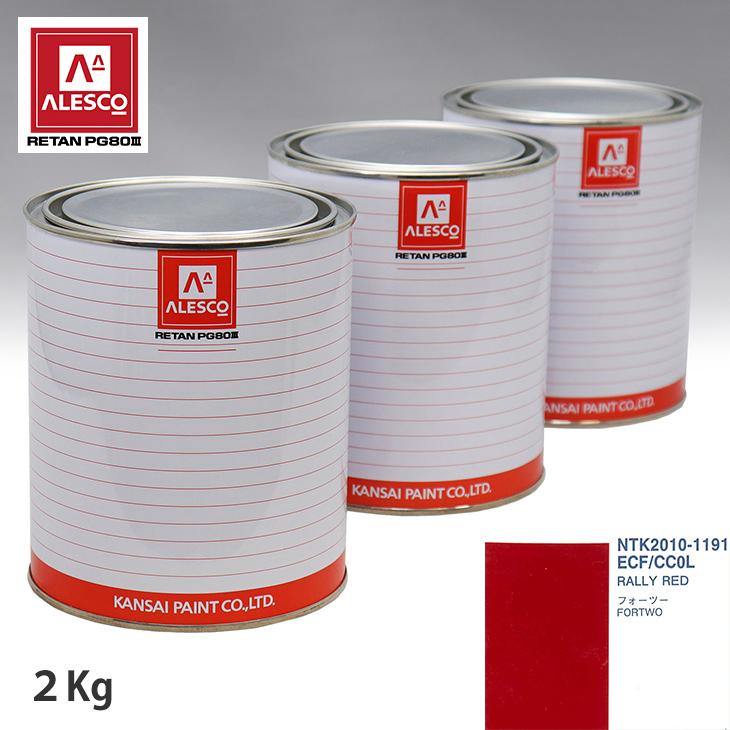 関西ペイント PG80 調色 スマート ECF/CC0L RALLY RED 2kg(原液)
