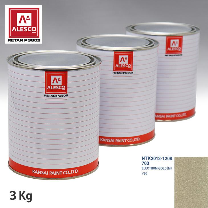 関西ペイント PG80 調色 ボルボ 703 ELECTRUM GOLD(M) 3kg(原液)
