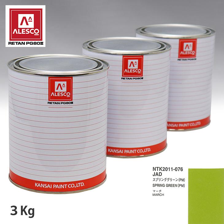 関西ペイント PG80 調色 ニッサン JAD スプリンググリーン(PM) 3kg(原液)