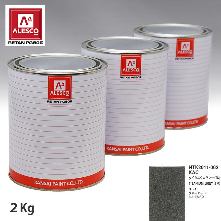 関西ペイント PG80 調色 ニッサン KAC タイタニウムグレー(TM) 2kg(原液)