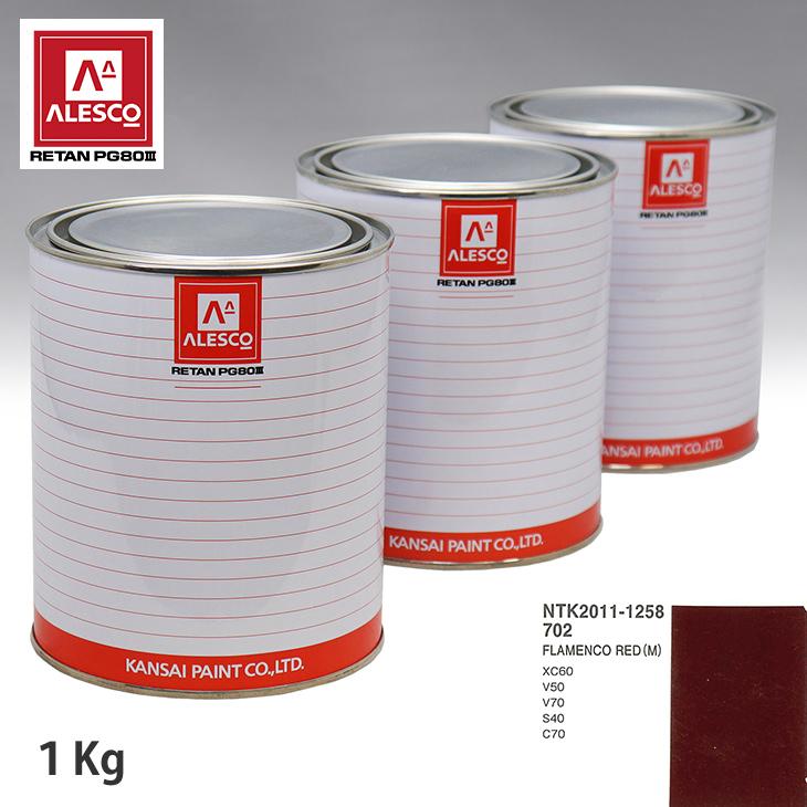 関西ペイント PG80 調色 ボルボ 702 FLAMENCO RED(M) 1kg(原液)