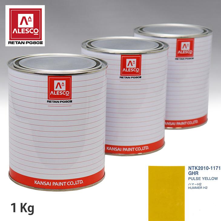 関西ペイント PG80 調色 ゼネラルモータース GHR PULSE YELLOW 1kg(原液)