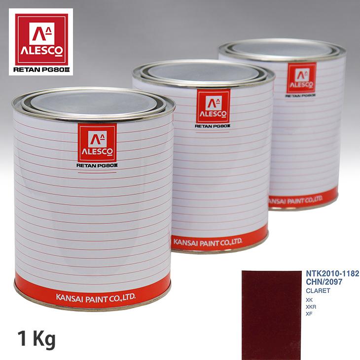 関西ペイント PG80 調色 ジャガー CHN/2097 CLARET 1kg(原液)