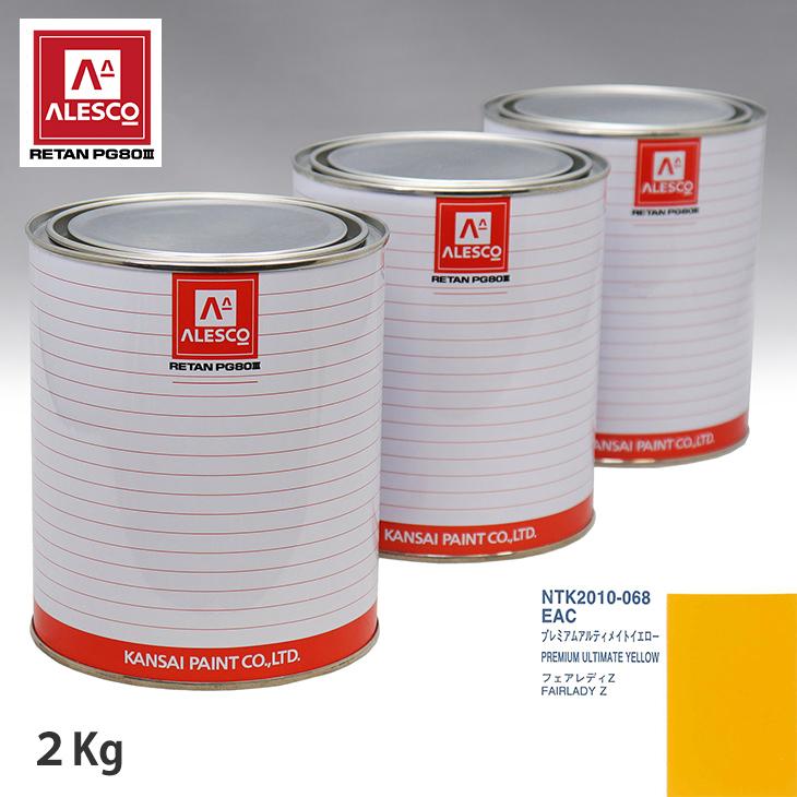 関西ペイント PG80 調色 ニッサン EAC プレミアムアルティメイトイエロー 2kg(原液)
