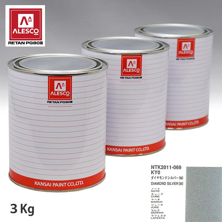 関西ペイント PG80 調色 ニッサン KY0 ダイヤモンドシルバー(M) 3kg(原液)
