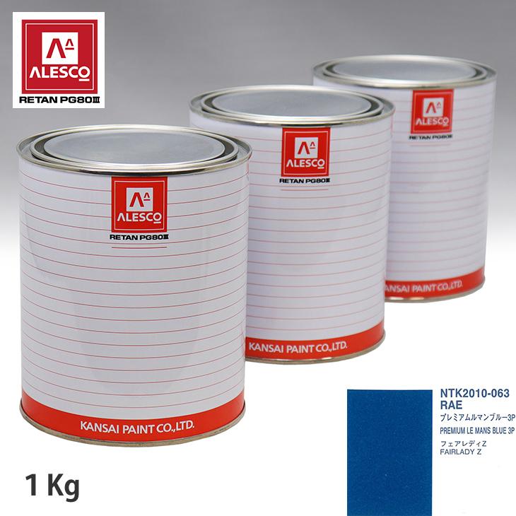 関西ペイント PG80 調色 ニッサン RAE プレミアムルマンブルー3P 1kg(原液)