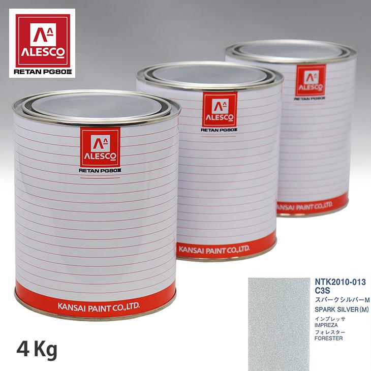 関西ペイント PG80 調色 スバル C3S スパークシルバーM 4kg(原液)