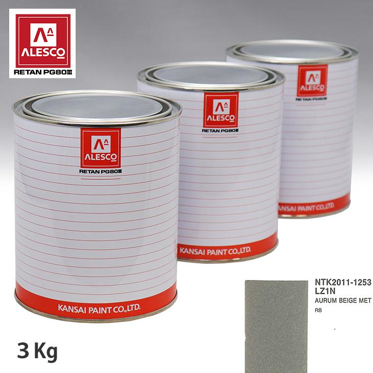 関西ペイント PG80 調色 VOLKSWAGEN/AUDI LZ1N AURUM BEIGE MET 3kg(原液)