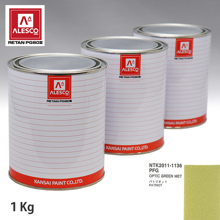 関西ペイント PG80 調色 クライスラー PFG OPTIC GREEN MET 1kg(原液)
