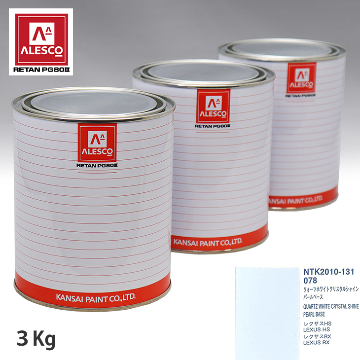 関西ペイント PG80 調色 レクサス 078 クォーツホワイトクリスタルシャイン 原液カラーベース3kg 原液パールベース3kg セット(3コート)