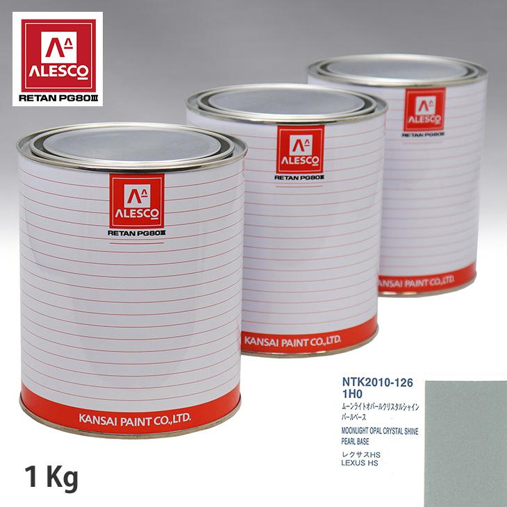 関西ペイント PG80 調色 レクサス 1H0 ムーンライトオパールクリスタルシャイン 原液カラーベース1kg 原液パールベース1kg セット(3コート)