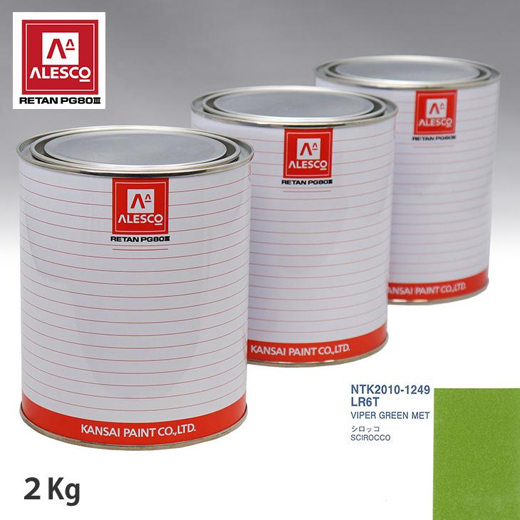 関西ペイント PG80 調色 VOLKSWAGEN/AUDI LR6T VIPER GREEN MET 2kg(原液)