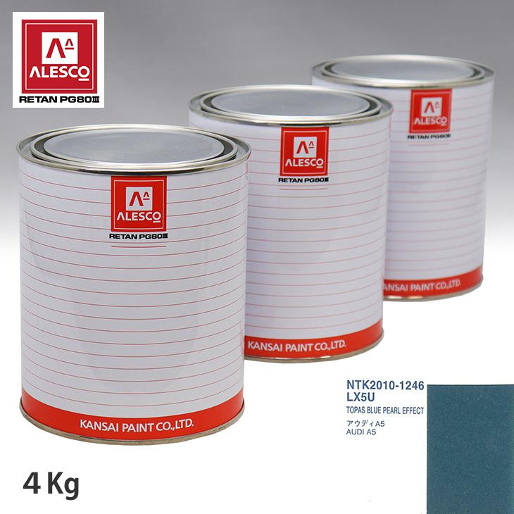 関西ペイント PG80 調色 VOLKSWAGEN/AUDI LX5U TOPAS BLUE PEARL EFFECT 4kg(原液)