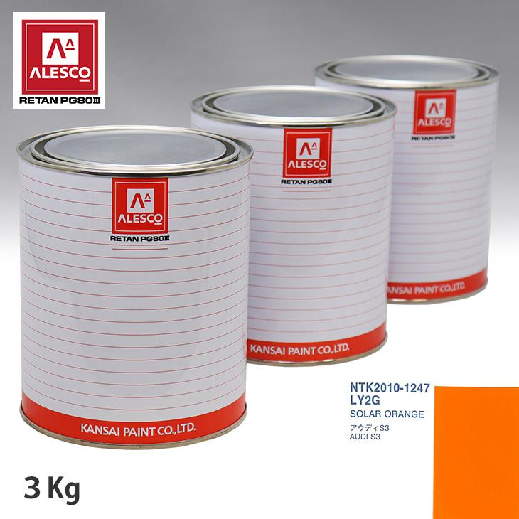 関西ペイント PG80 調色 VOLKSWAGEN/AUDI LY2G SOLAR ORANGE 3kg(原液)