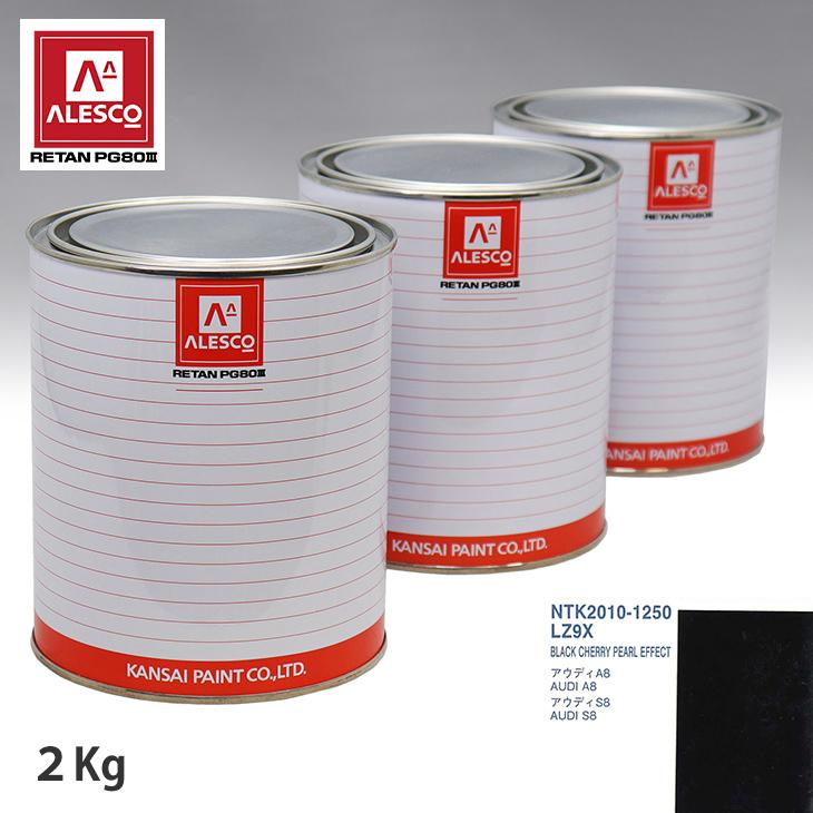 関西ペイント PG80 調色 VOLKSWAGEN/AUDI LZ9X BLACK CHERRY PEARL EFFECT 2kg(原液)