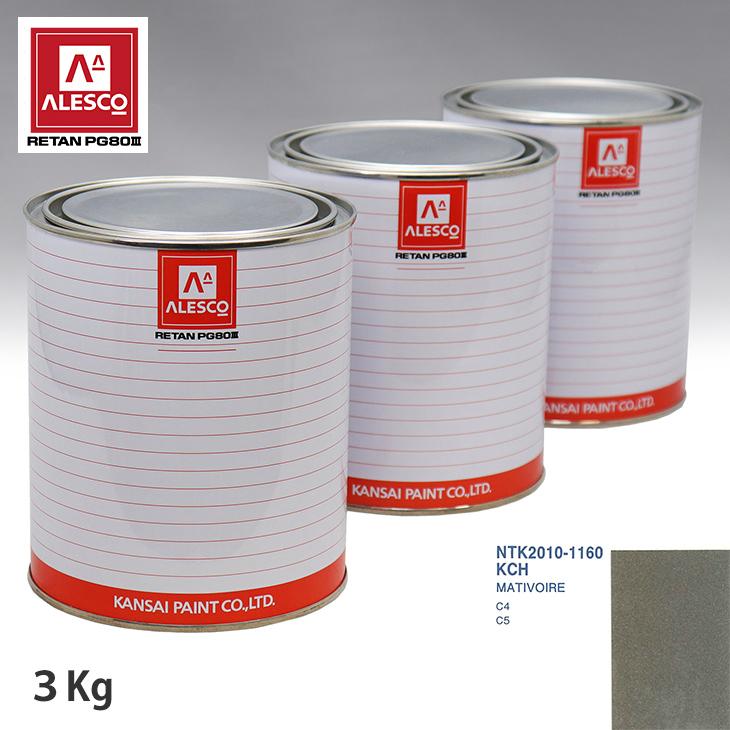 関西ペイント PG80 調色 シトロエン KCH MATIVOIRE 3kg(原液)