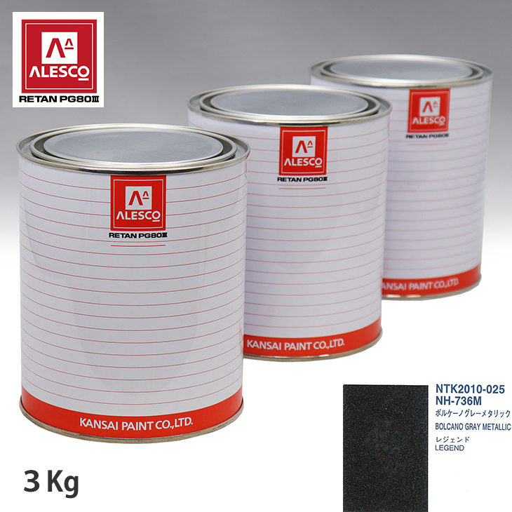 関西ペイント PG80 調色 ホンダ NH-736M ボルケーノグレーメタリック 3kg(原液)